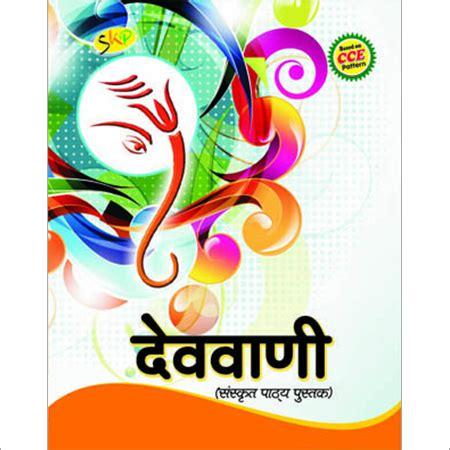 मम वद्यलय संस्कृत में नबंध Essay on My School in Sanskrit